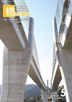 橋梁と基礎2019年5月号