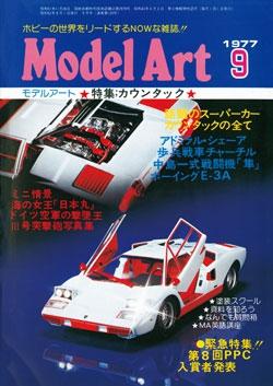 月刊モデルアート1977年9月号(第129集)