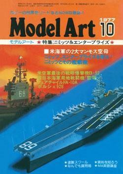 月刊モデルアート1977年10月号(第130集)