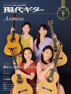 月刊現代ギター2019年9月号(No.672)