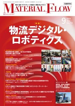 月刊「マテリアルフロー」 2019年9月号