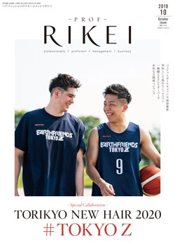 PROF・RIKEI 2019年10月号