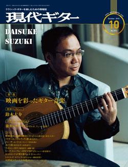 月刊現代ギター2019年10月号(No.673)