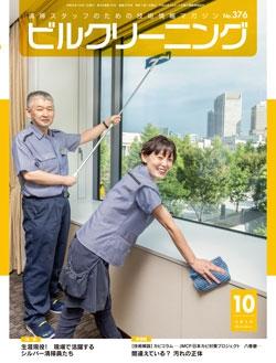 月刊ビルクリーニング 2019年10月号(No.376)