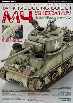 タンクモデリングガイド M4シャーマン