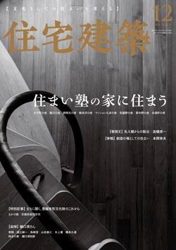 住宅建築2019年12月号(No.478)