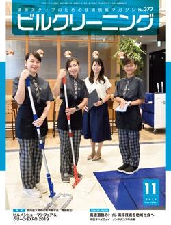 月刊ビルクリーニング 2019年11月号(No.377)
