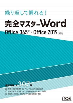 繰り返して慣れる!完全マスター Word(Office365・Office2019対応)