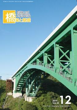 橋梁と基礎2019年12月号