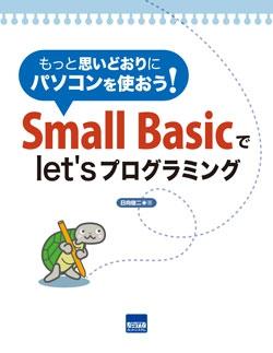 Small Basicでlet's プログラミング
