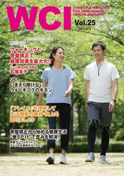 WCIマガジン Vol.25
