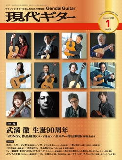 月刊現代ギター2020年1月号(No.676)