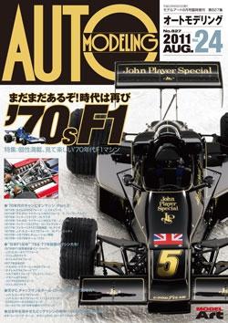 オートモデリング Vol.24