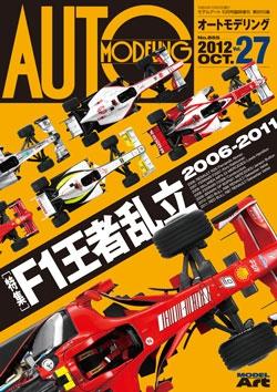 オートモデリング Vol.27