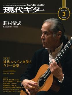 月刊現代ギター2020年3月号(No.678)