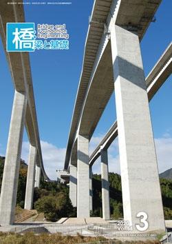 橋梁と基礎2020年3月号