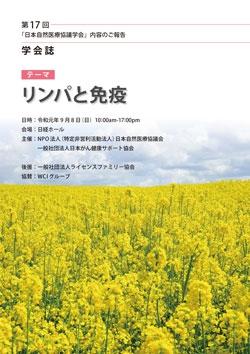 第17回日本自然医療協議学会 学会誌