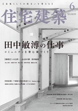 住宅建築 2020年06月号(No.481)