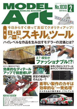 月刊モデルアート2020年2月号