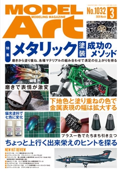月刊モデルアート2020年3月号