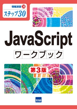 JavaScriptワークブック 第3版