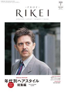 PROF・RIKEI 2020年7月号