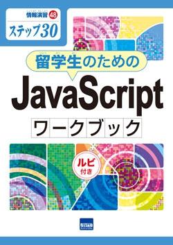 留学生のためのJavaScriptワークブック ルビ付き