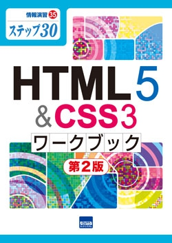 HTML5 & CSS3 ワークブック 第2版