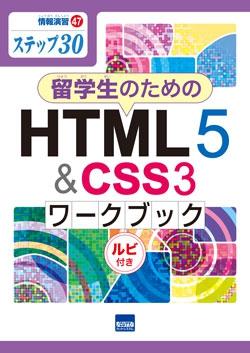 留学生のためのHTML5 & CSS3ワ-クブック ルビ付き