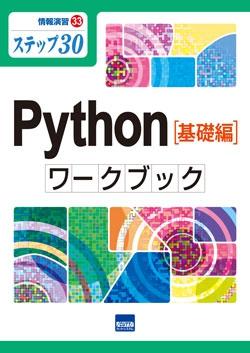 Python[基礎編]ワ-クブック