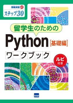 留学生のためのPython[基礎編]ワ-クブック ルビ付き