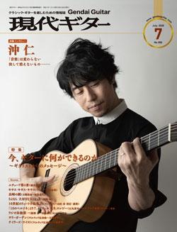 月刊現代ギター2020年7月号(No.682)