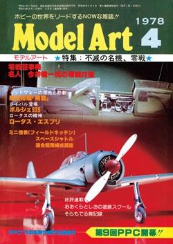 月刊モデルアート1978年4月号(第138集)
