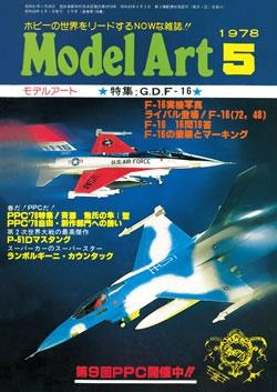 月刊モデルアート1978年5月号(第139集)
