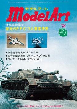 月刊モデルアート1976年9月号(第115集)