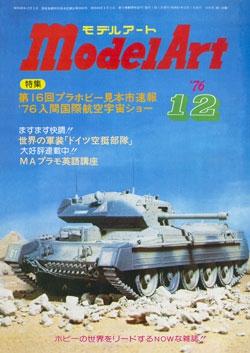 月刊モデルアート1976年12月号(第118集)