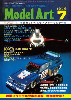 月刊モデルアート1978年7月号(第141集)