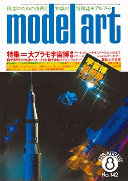 月刊モデルアート1978年8月号(第142集)