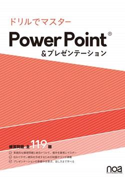 ドリルでマスター!PowerPoint&プレゼンテーション