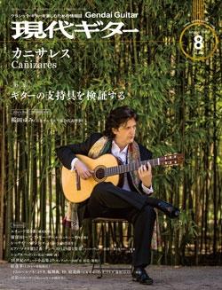 月刊現代ギター2020年8月号(No.683)