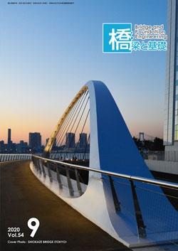 橋梁と基礎2020年9月号