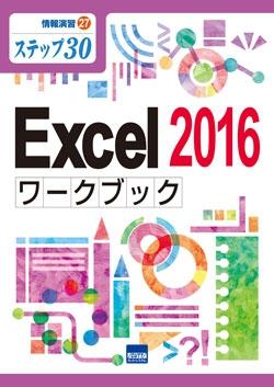 Excel 2016ワークブック
