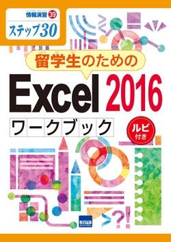 留学生のためのExcel 2016ワークブック ルビ付き