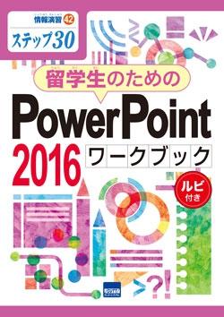 留学生のためのPowerPoint 2016ワークブック ルビ付き