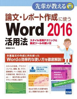 論文・レポート作成に使うWord 2016 活用法