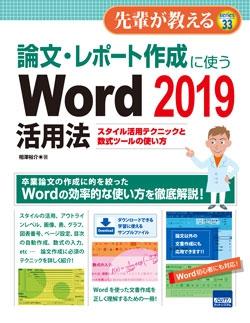 論文・レポート作成に使うWord 2019活用法