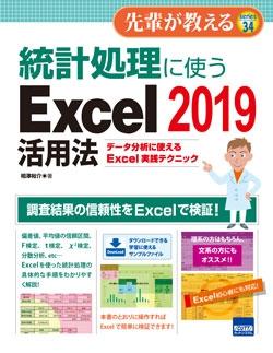 統計処理に使うExcel 2019活用法