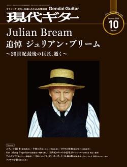 月刊現代ギター2020年10月号(No.685)