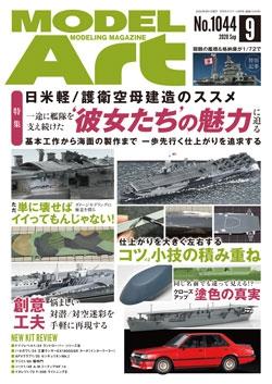 月刊モデルアート2020年9月号