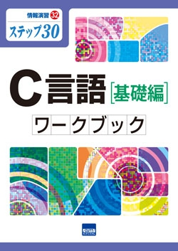 C言語[基礎編] ワークブック
